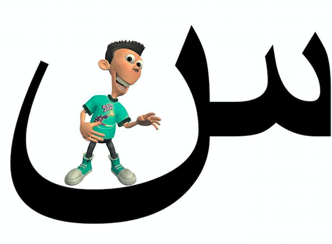 Explaining the Complex World of Arabic Letter Memes